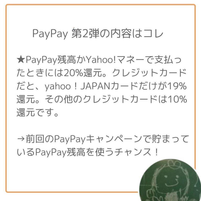 PayPay残高かyahoo!マネーで支払ったときに20%還元されます