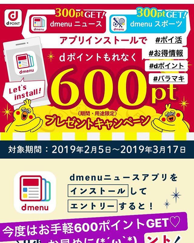 バラマキ〜〜❤︎ お手軽インストールとエントリーで600円分dポイント