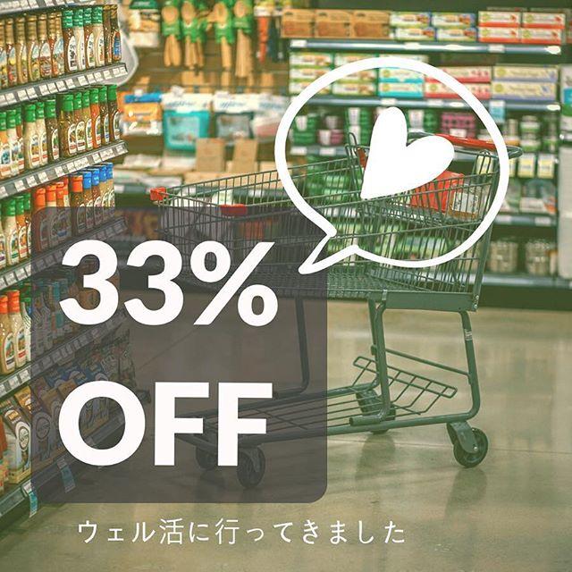 全品33%オフ!毎月20日のウェル活に行ってきました