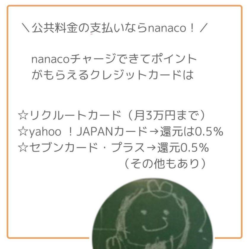 nanacoチャージができるクレジットカードは限られてる