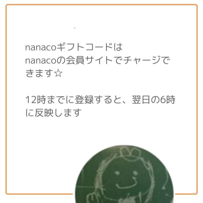 nanacoギフトコードはnanacoの会員サイトでチャージできます★公共料金の支払ができる