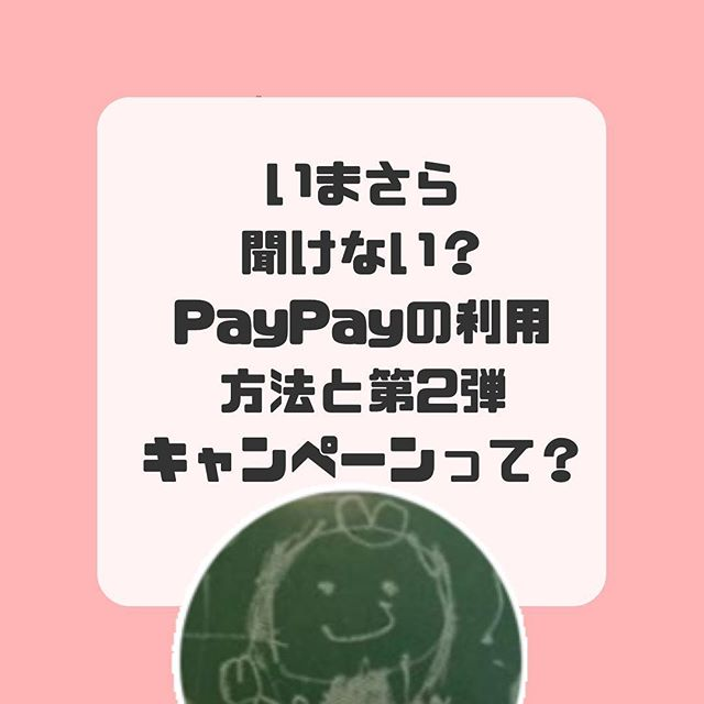 今さら聞けない?PayPayの利用方法と第2弾キャンペーンの内容は?
