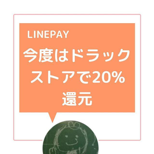LINEPAYが3月1日からまた20%還元のキャンペーン始まりまるよ