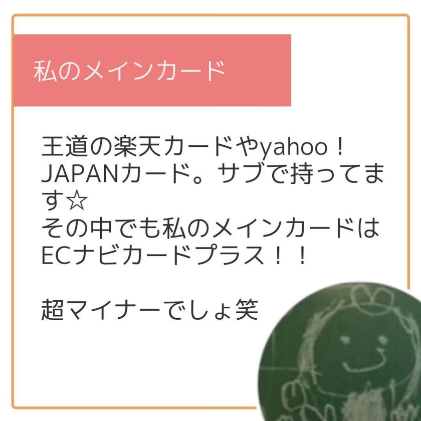 王道の楽天カードやYahoo!Japanカード。サブで持ってます☆その中でも私のメインカードはECナビカードプラス!超マイナーでしょ。