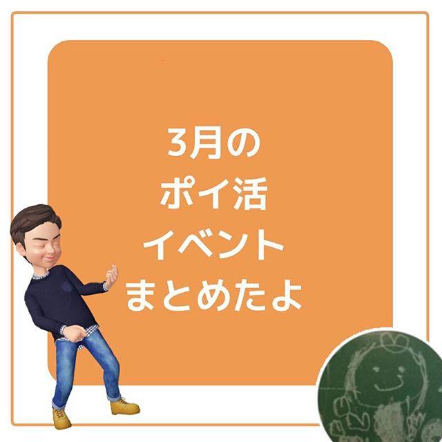 ポイ活情報各ポイントサイトの3月イベントまとめたよ!激アツ月予定☆