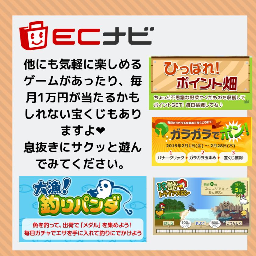 他にも気軽に楽しめるゲームがあったり、毎月1万円が当たる宝くじもありますよ。息抜きにサクッと遊んでみてください