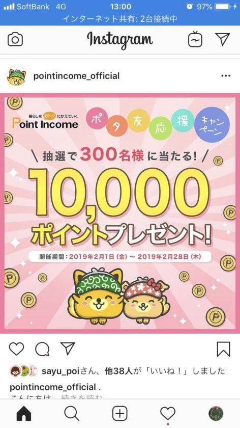 ポイントインカム1000円プレゼントキャンペーン