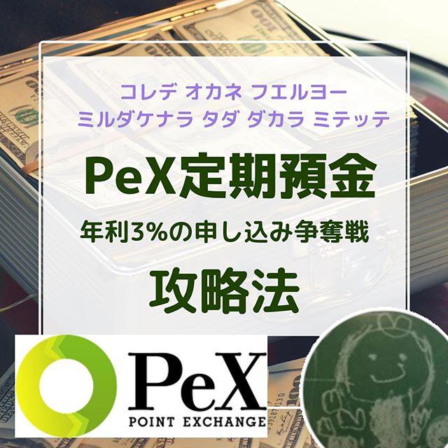 PeX定期預金申し込み争奪戦!メリットと攻略