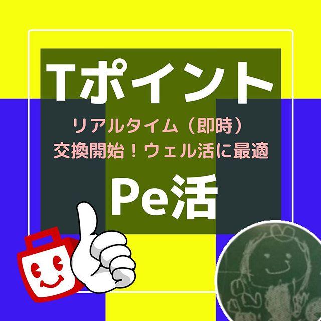 ついにPeXがTポイントに交換がリアルタイムで交換開始!