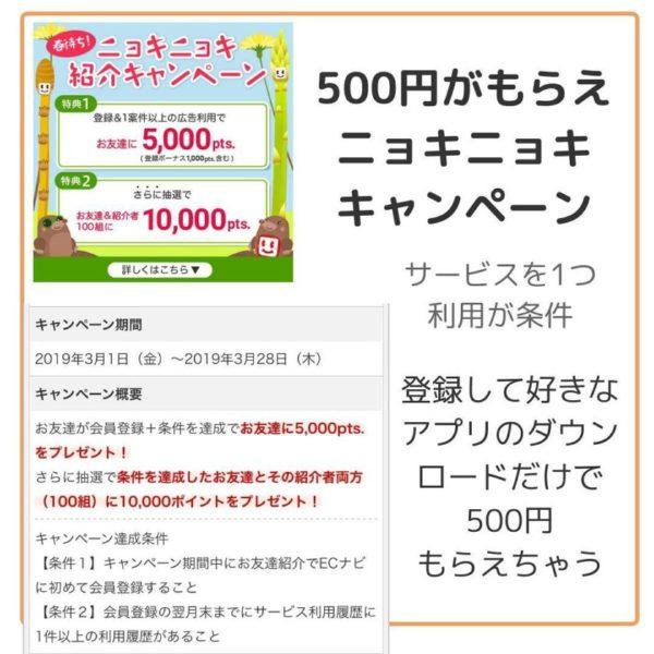 500円もらえるニョキニョキキャンペーン。サービス利用でOK!