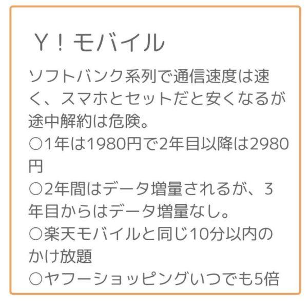 Yモバイルはソフトバンク系列