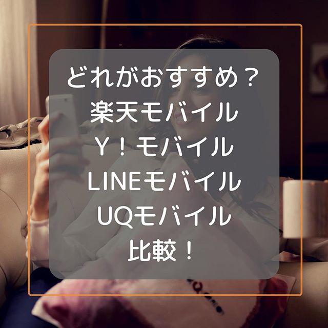 【格安SIMの要点をまとめました】楽天・LINEポイント・Yモバイル・UQモバイル