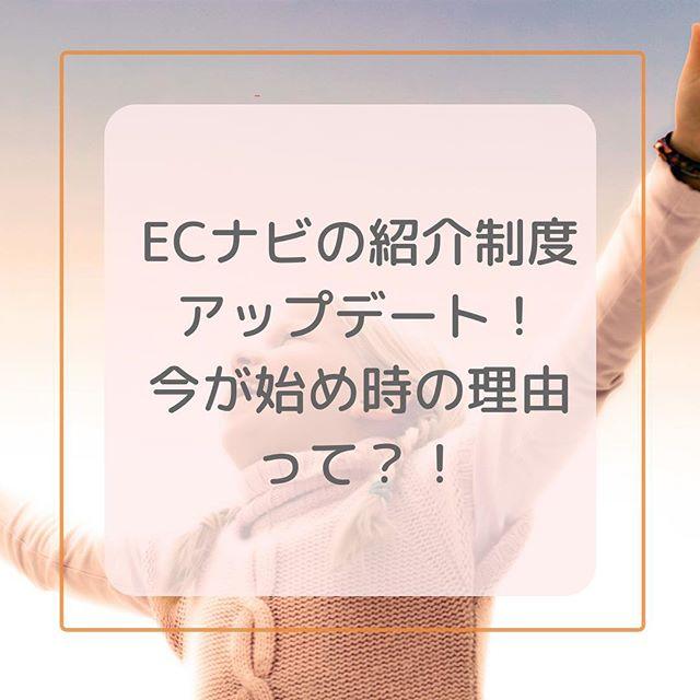 【ECナビ】4月から友達紹介がアップデート!さらにお得に始められるように