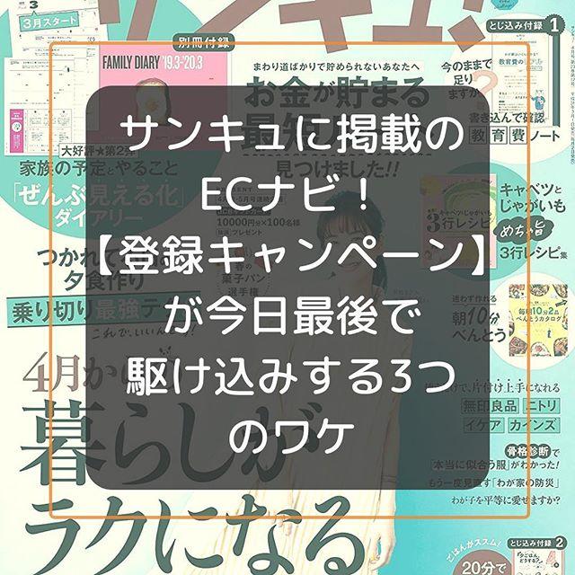 【駆け込みする3つのワケ】サンキュにも掲載のECナビの登録キャンペーン最終日!