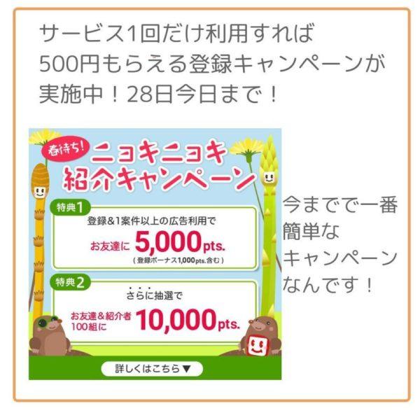 サービス1回だけ利用すれば500円もらえる登録キャンペーンが実施中!28日まで!