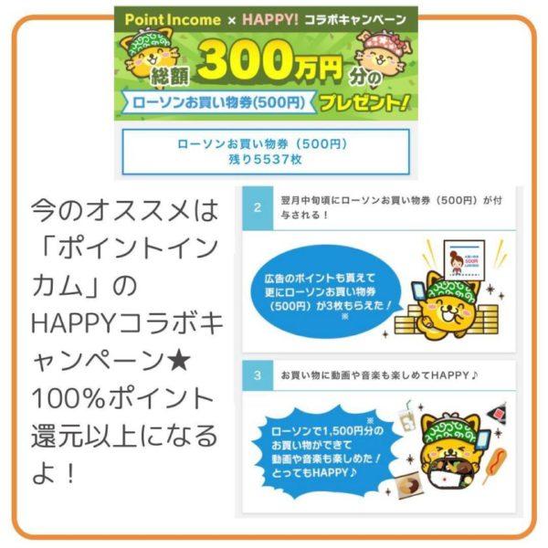 今のオススメは「ポイントインカム」の HAPPYコラボキャンペーン★ 100%ポイント還元以上になるよ!
