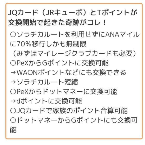 JQカードで交換できるポイントルート