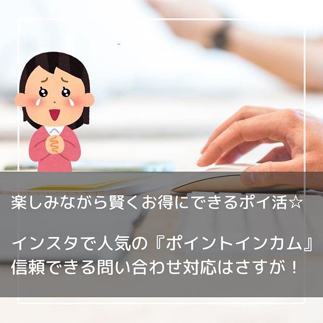 ポイントインカムお問い合わせの対応がステキ!問い合わせTOP3!!