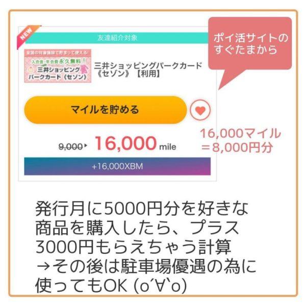 発行月に5000円分を好きな商品を購入したら、プラス3000円もらえちゃう計算 →その後は駐車場優遇の為に使ってもOK (о´∀`о)