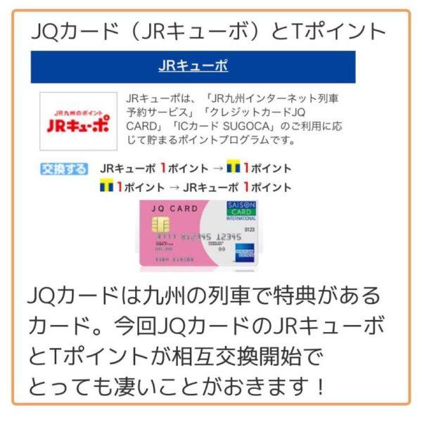 JQカードは九州の列車で特典があるカード。今回JQカードのJRキューボとTポイントが相互交換開始で とっても凄いことがおきます!