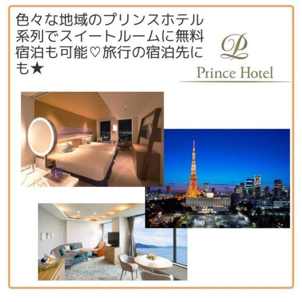 いろいろな地域のプリンスホテルでスイートルームに無料宿泊も可能できちゃう