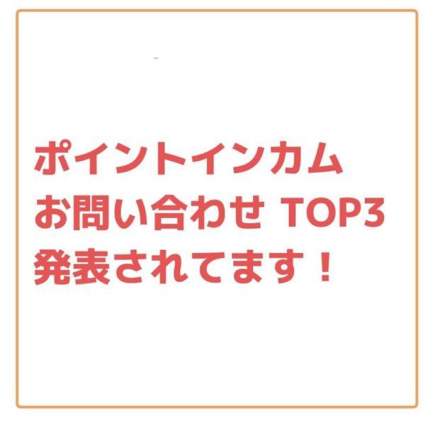 ポイントインカムお問い合わせTOP3発表