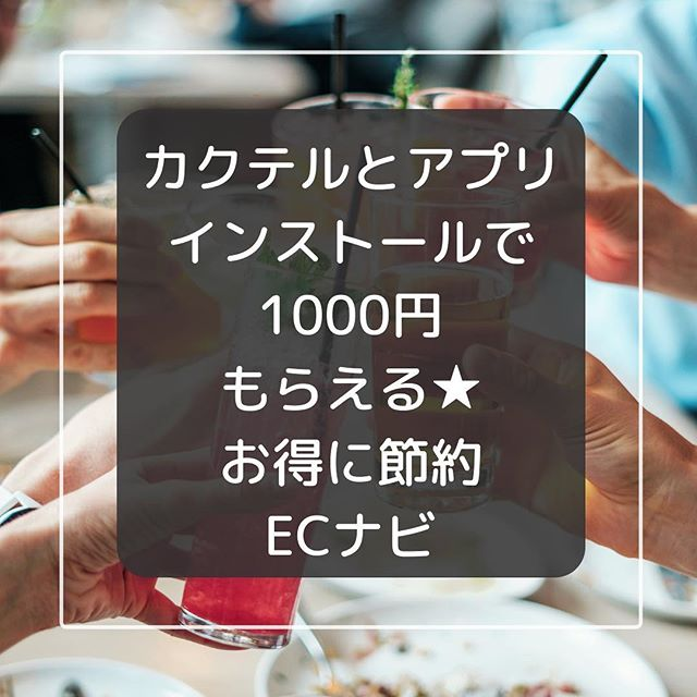 【ECナビ】100円のお酒買ってアプリを入れて、もれなく1000円プレゼント