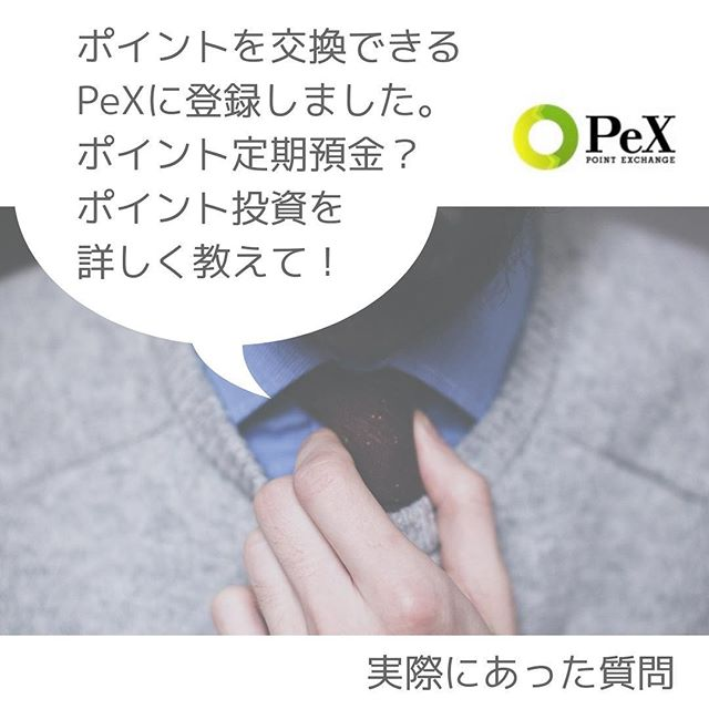 PeXポイント定期預金?ポイント投資?ポイントを交換できるPeXを詳しく