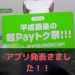 LINEPAYアプリ発表!最大20%還元の平成最後の超PAYトク祭