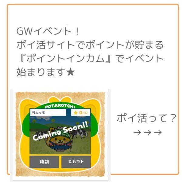 GWイベント!ポイ活サイトでポイントが貯まる「ポイントインカム」でイベント始まります☆