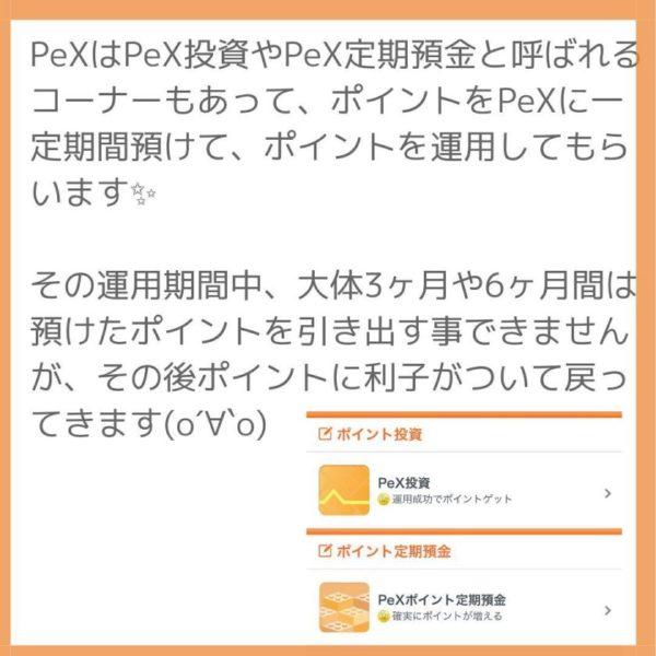 PeXはPeX投資やPeX定期預金と呼ばれるコーナーもあって、ポイントをPeXに一定期間預けて、ポイントを運用してもらいます✨    その運用期間中、大体3ヶ月や6ヶ月間は預けたポイントを引き出す事できませんが、その後ポイントに利子がついて戻ってきます(о´∀`о)