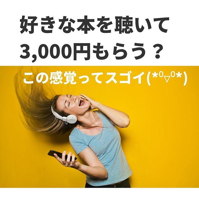 Amazon Audible1日5分好きな本を聞いて最大3000円もらいませんか?