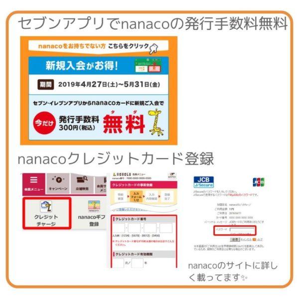 今ならセブンアプリでnanacoの発行無料