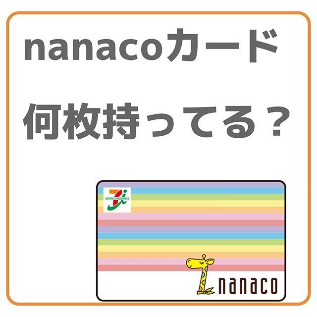 nanacoカード何枚持ってる?nanacoクレカチャージで複数枚持つメリット!