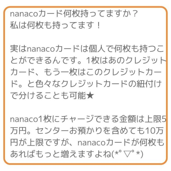 nanacoカード何枚持ってますか?