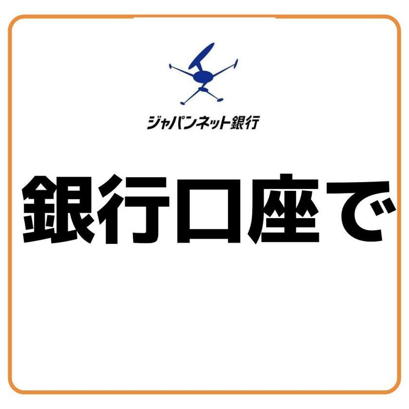 【すぐたま】ジャパンネット銀行が11350円?!