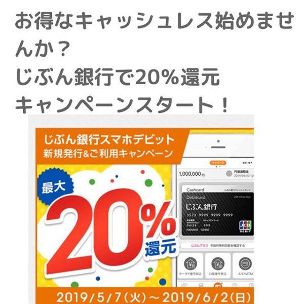 【20%還元】今度はじぶん銀行スマホデビットの令和キャンペーンが激アツ!