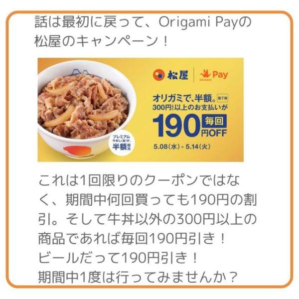 オリガミペイで190円割引