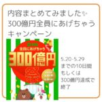 【LINEPAY】全員にあげちゃう300億円祭の内容まとめてみました