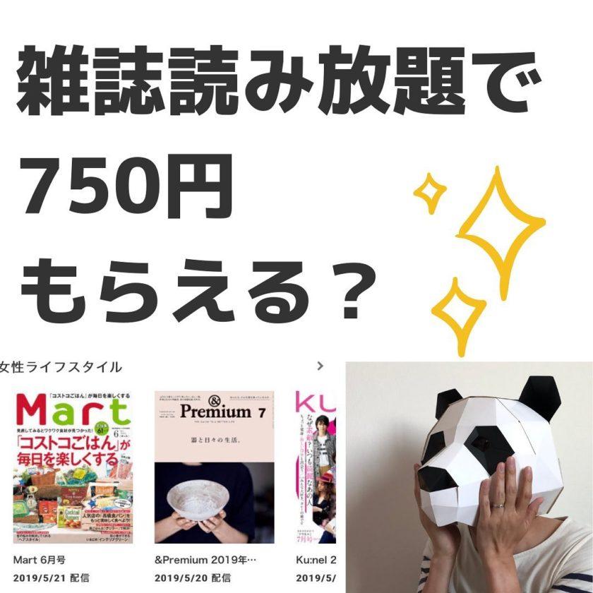ポイントインカムで雑誌読み放題で750円もらえる