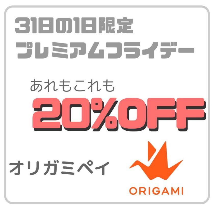 オリガミペイで31日のプレミアムフライデーで20%還元!
