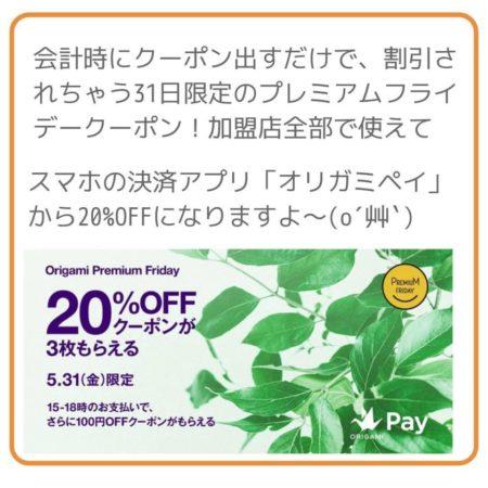スマホの決済アプリ「オリガミペイ」から20%OFFになりますよ〜(o´艸`)