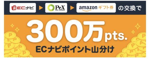 Amazonギフト増量キャンペーン