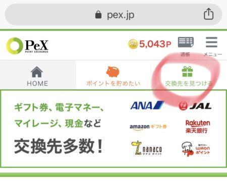 PeXポイント交換やり方