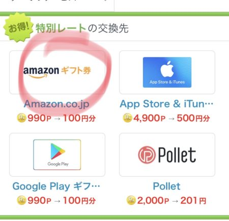 PeXポイント交換やり方Amazonギフト
