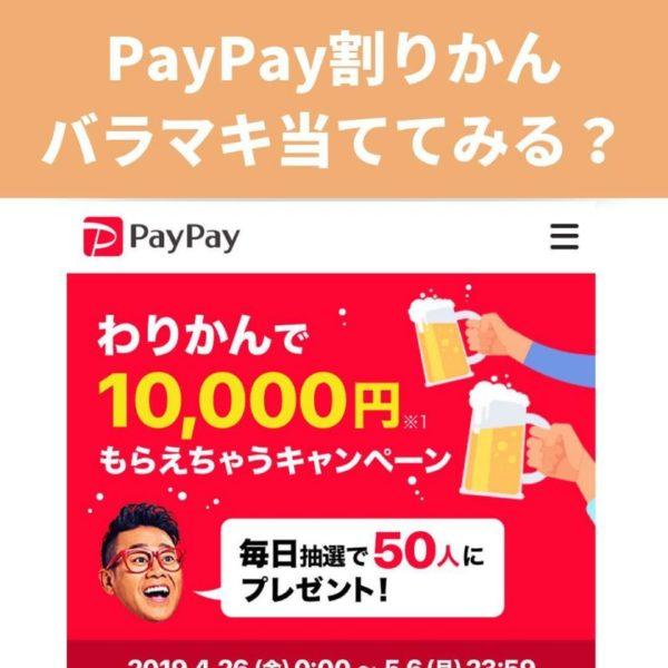 paypayの割り勘キャンペーン