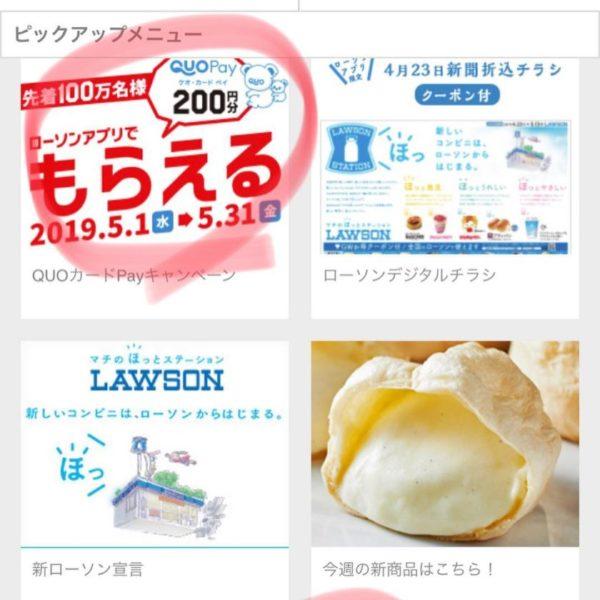 quoペイ200円分当たる