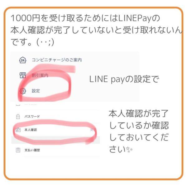 1000円を受け取るためにはLINEPayの  本人確認が完了していないと受け取れないんです。(・・;)