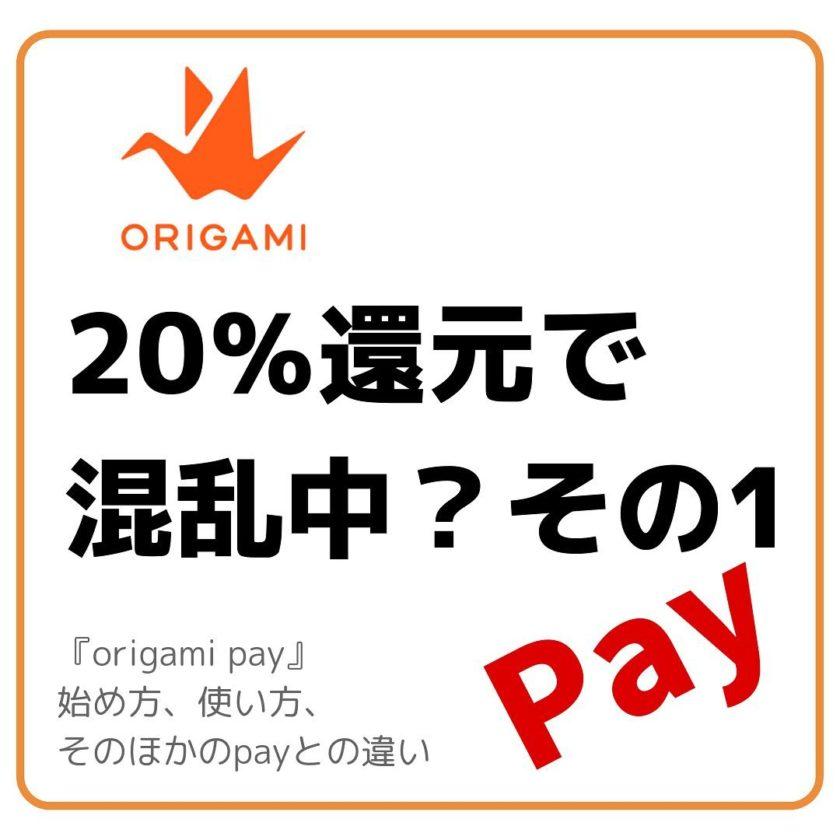 Origamipay(オリガミペイ)の始め方、使い方、そのほかのpayと比較!松屋の牛丼が半額キャンペーン