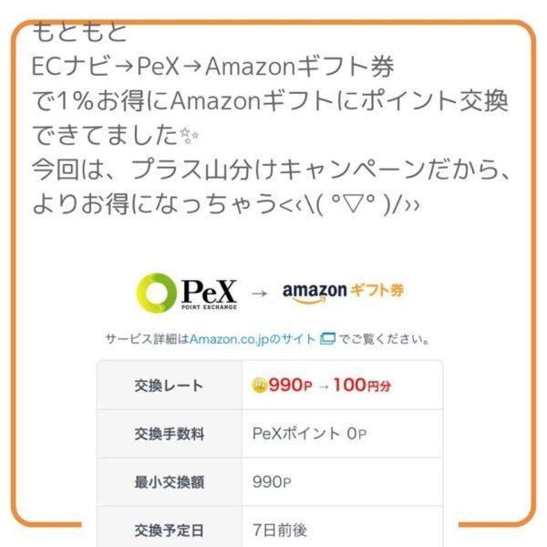 PeXからAmazonギフトはもともとお得